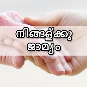 നിങ്ങള്ക്കു ജാമ്യം(Malayalam-a ransom for you)