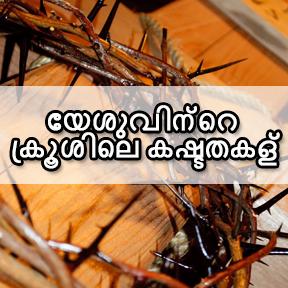 Jയേശുവിന്റെ ക്രൂശിലെ കഷ്ടതകള്(Malayalam-suffering-of-Jesus-on-cross)