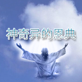 神奇异的恩典(chinese-amazing grace of god)