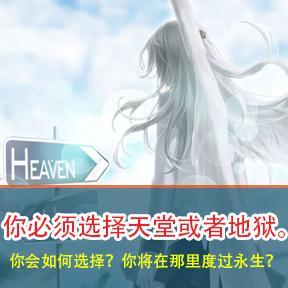 你必须选择天堂或者地狱。 你会如何选择?你将在那里度过永生?(chinese-heaven-hell)