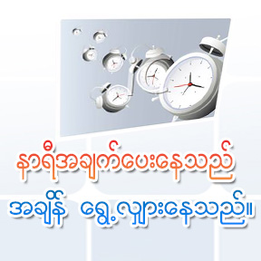 Burmese_The Clock is Ticking