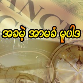 Burmese_Free Insurance policy