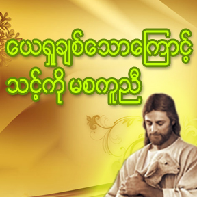 Burmese Jesus Loves Jesus helps