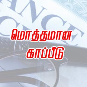 Free Insurance Tamil