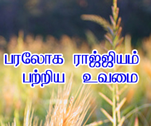 Parable of Kingdom Tamil