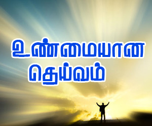 Real God Tamil