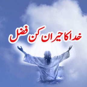 Amazing grace of God Urdu