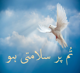 Peace be unto you Urdu