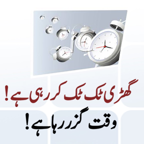 The clock is ticking Urdu
