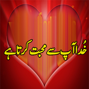 God Loves you Urdu