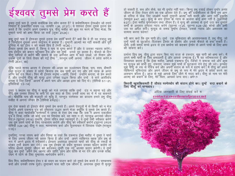 God loves you_Hindi