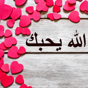 الله يحبك (God Loves You)