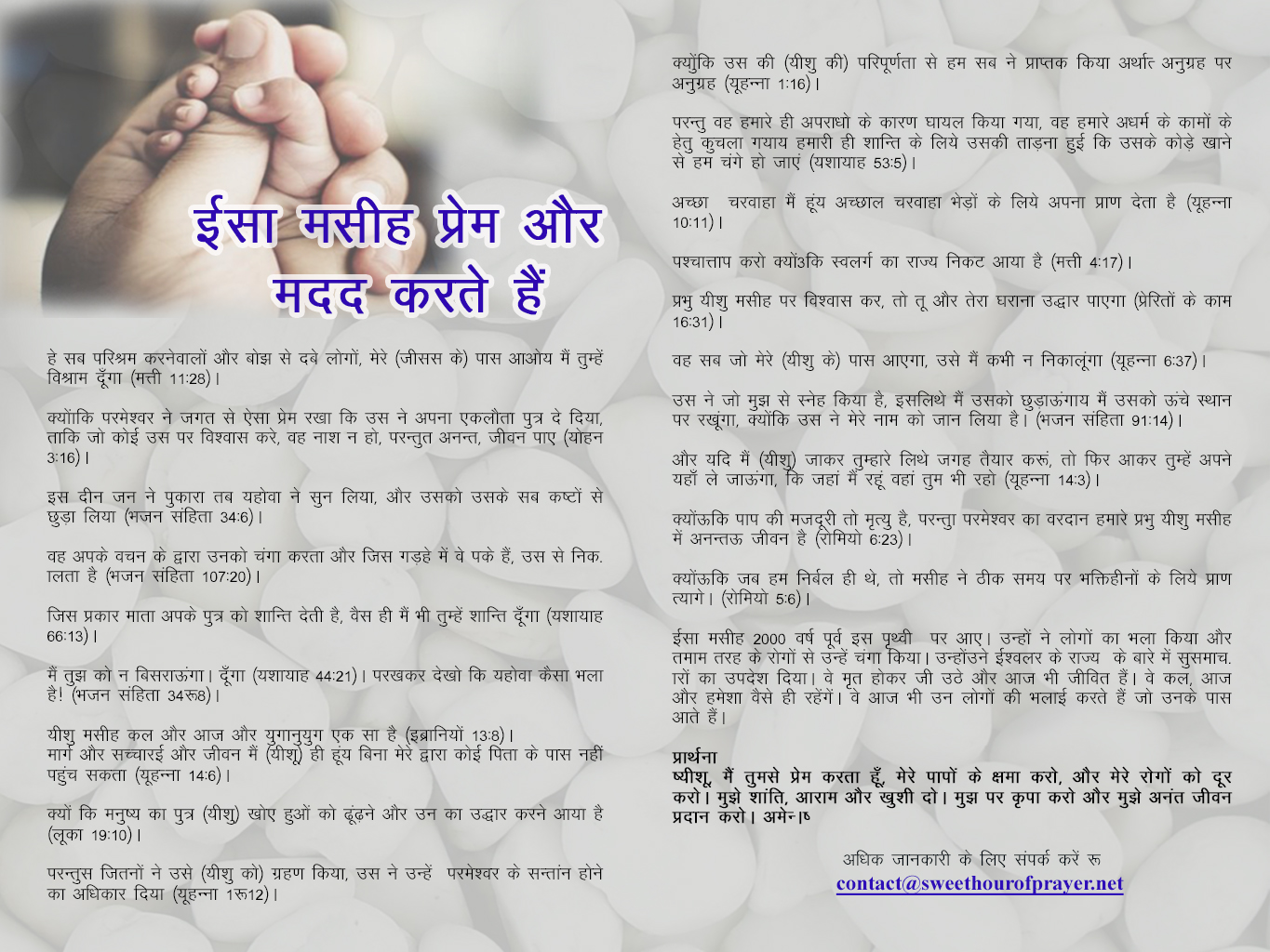 Jesus Loves Jesus Helps_Hindi
