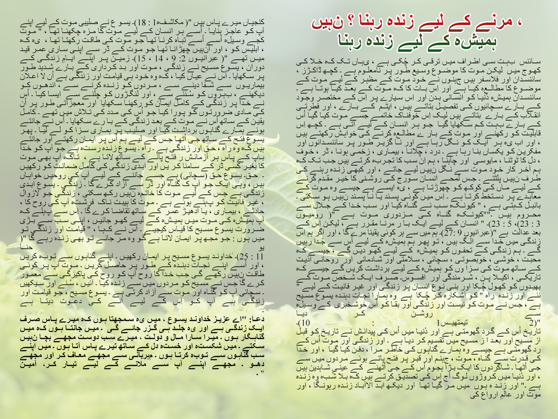 Live to die_Urdu1