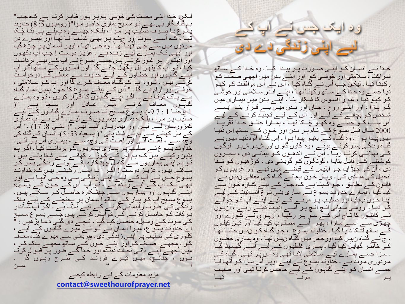 The one who gave his life for you_Urdu