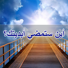 أين ستمضي أبديتك؟ (Where you will spend your eternity?)