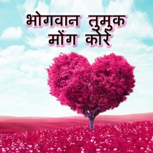 भोगवान तुमुक मोंग कोरे (God Loves You)