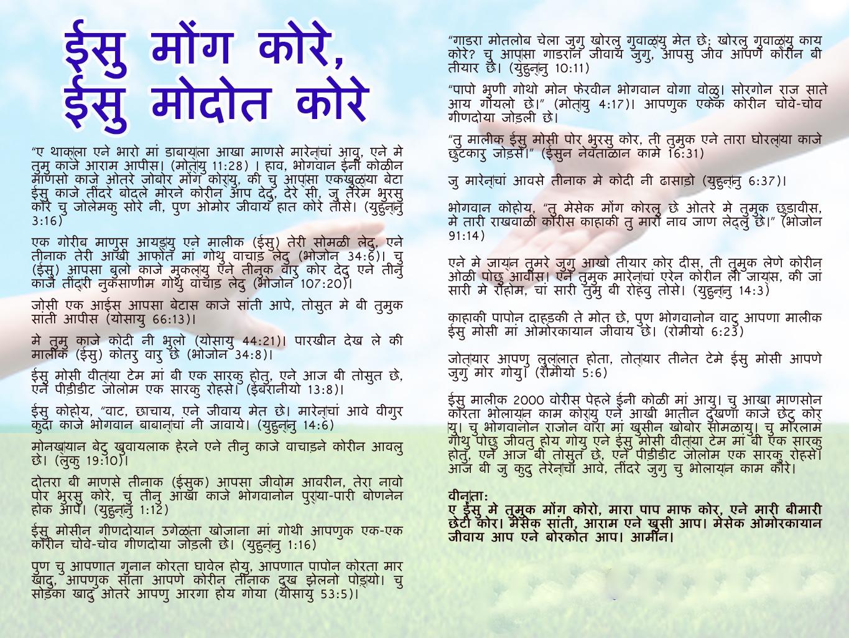 Jesus-loves-Jesus-helps_Bhili1