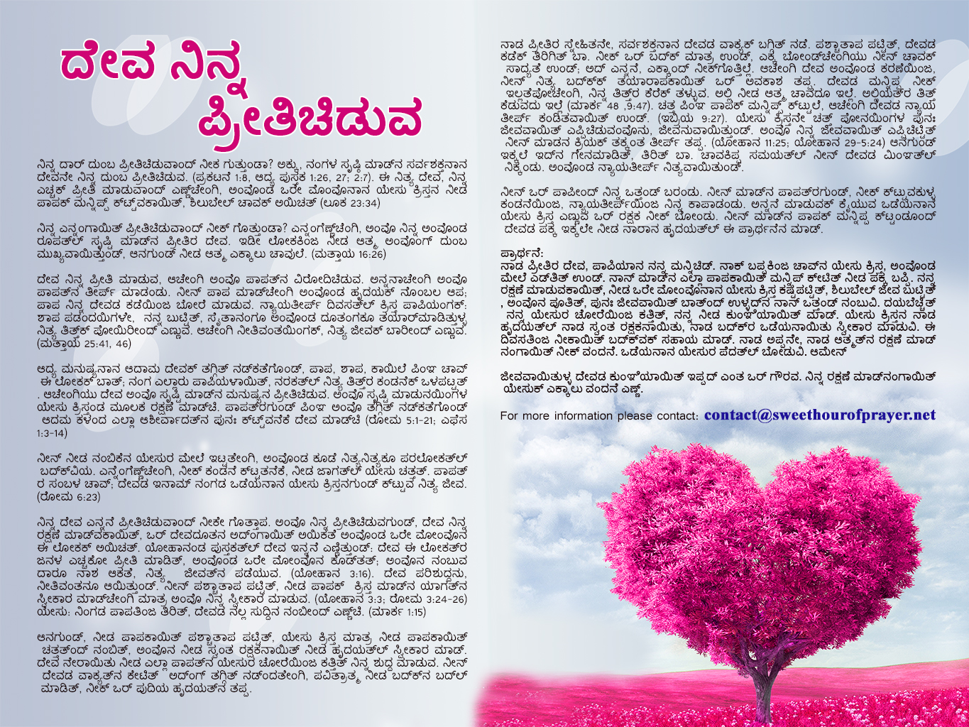 GOD LOVES YOU_Kodava
