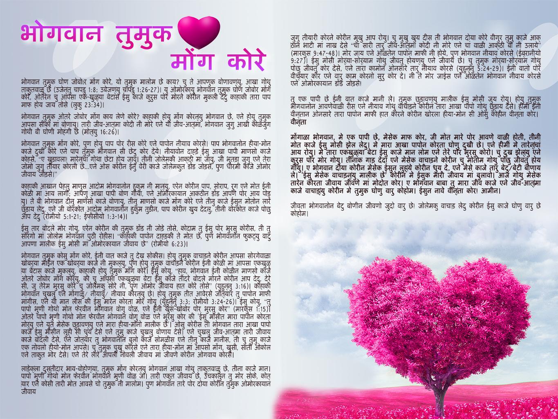 God-loves-you_Bhili1