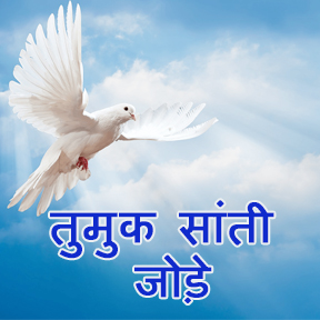 तुमुक सांती जोड़े (Peace be unto You)