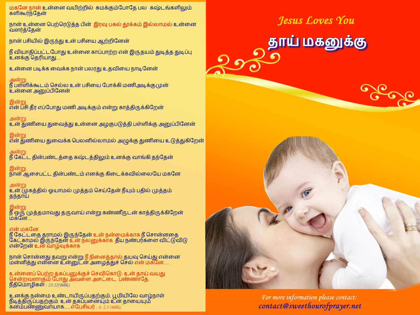 Mothers love_Tamil