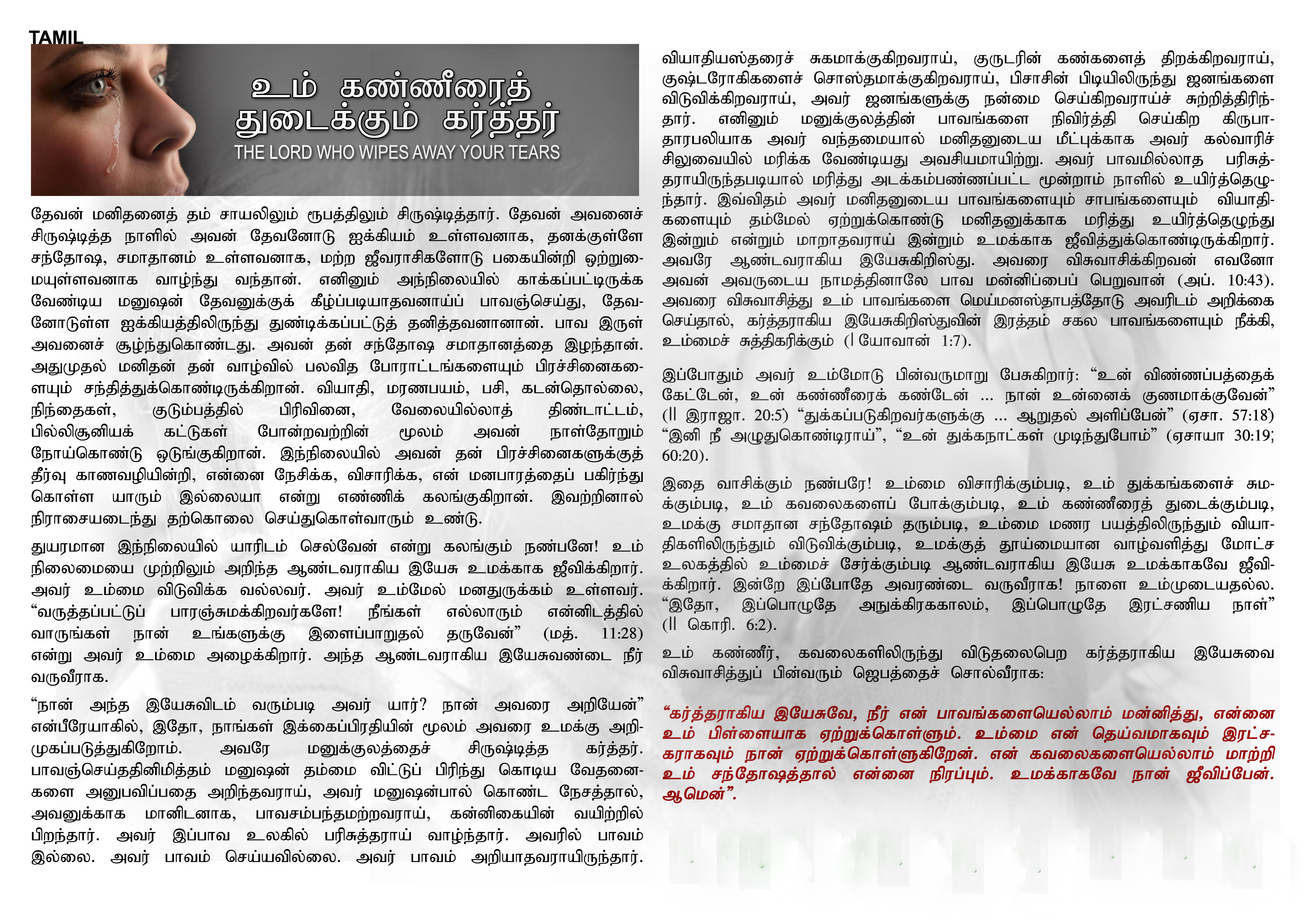 Um-kanneerai-thudaikum-thevan-tamil1