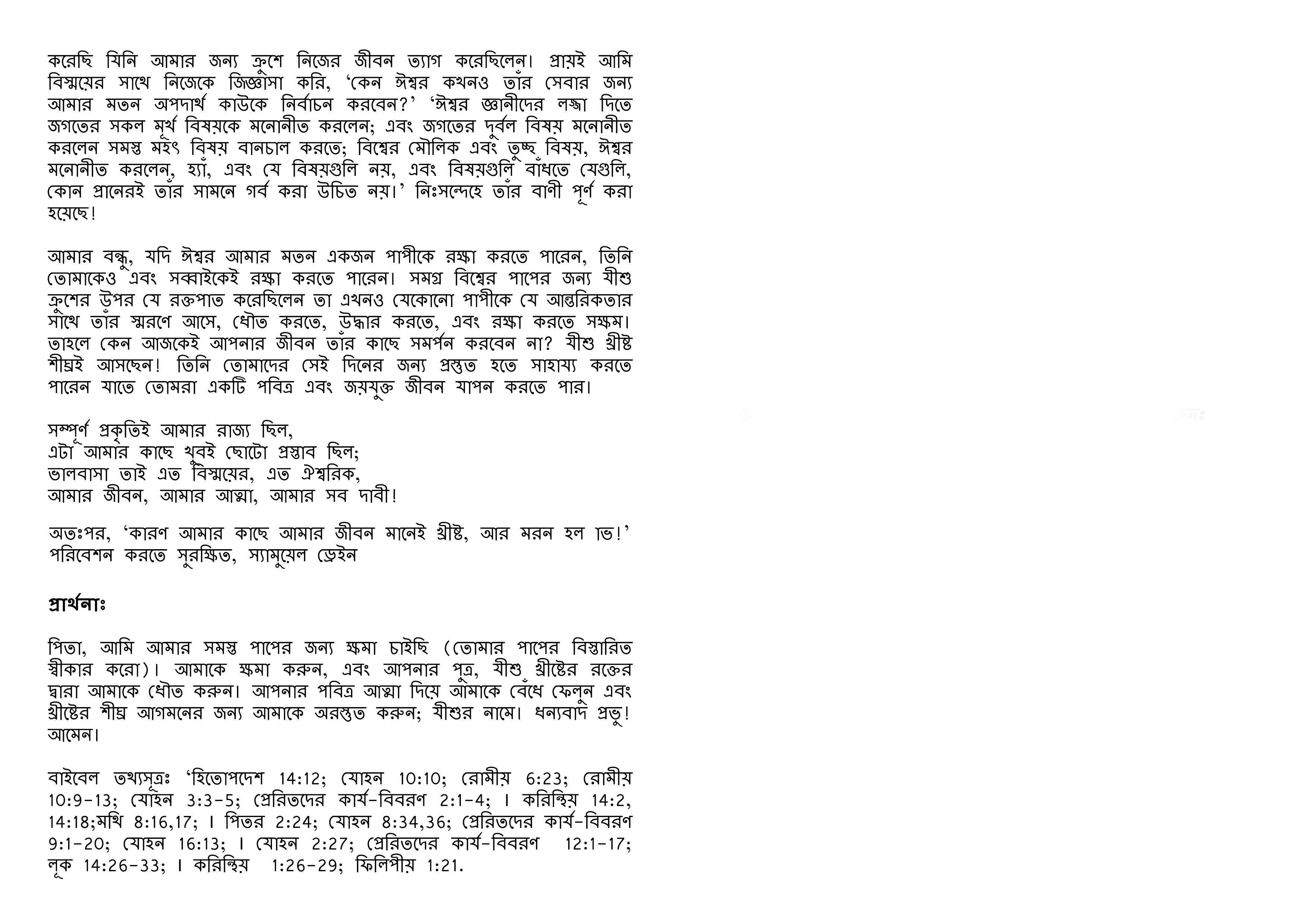 Amazing-grace-of-God-bengali-Page31