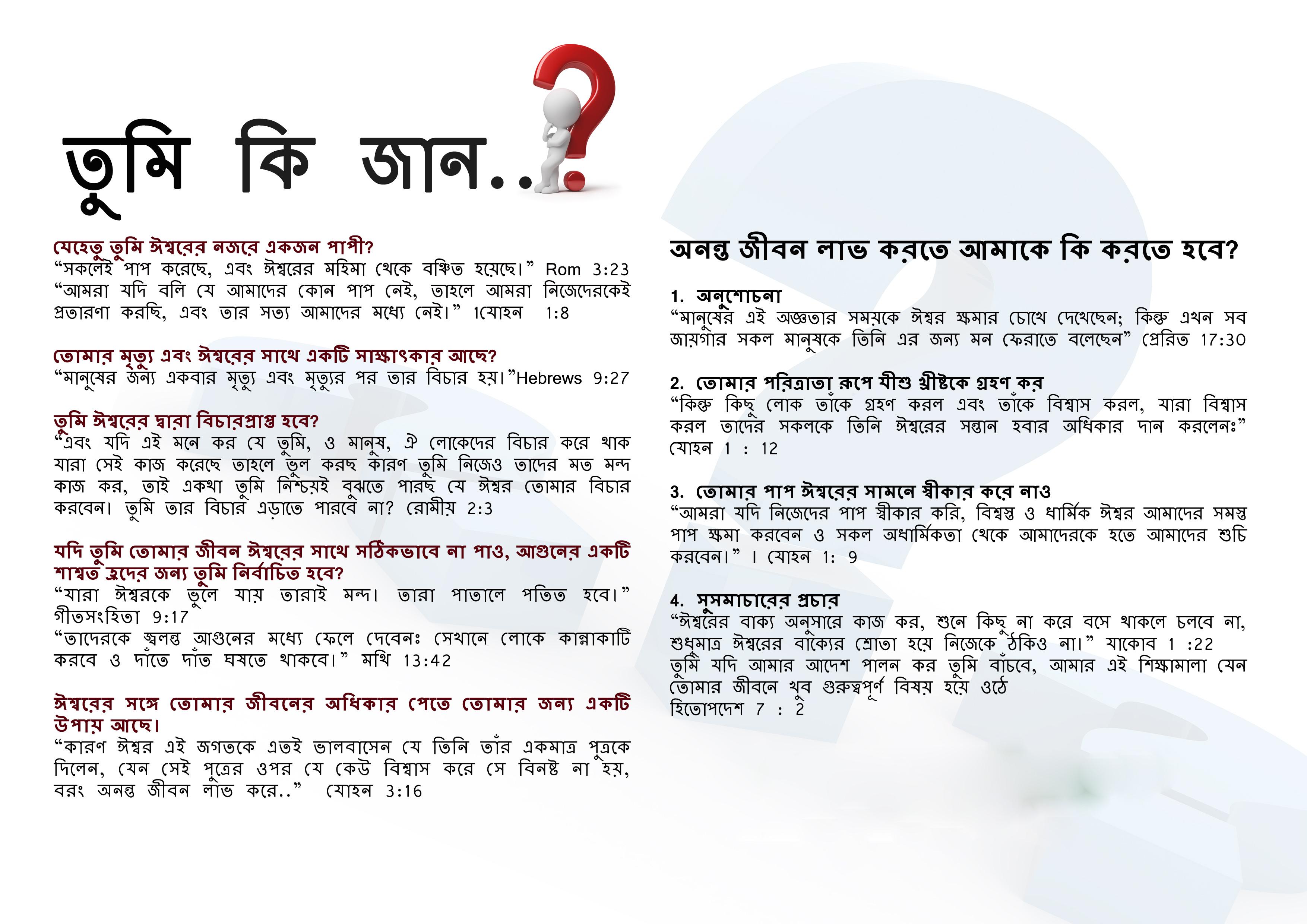 Do-you-know-bengali1