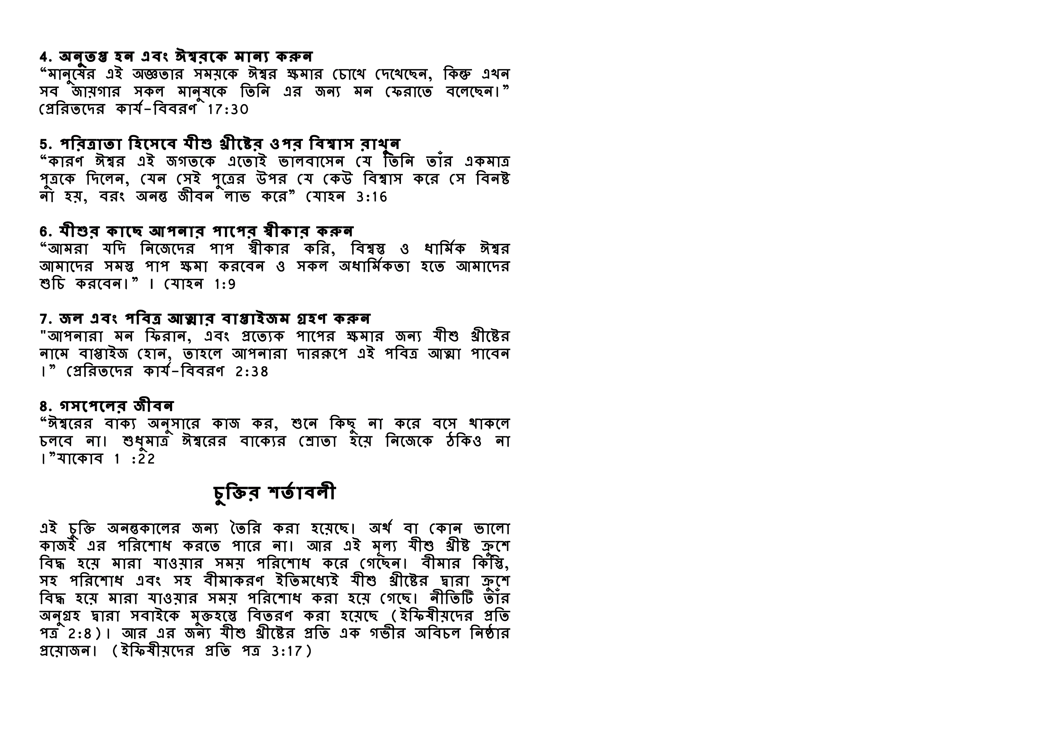 Free-all-Inclusive-insurance-policy_page2-bengali1