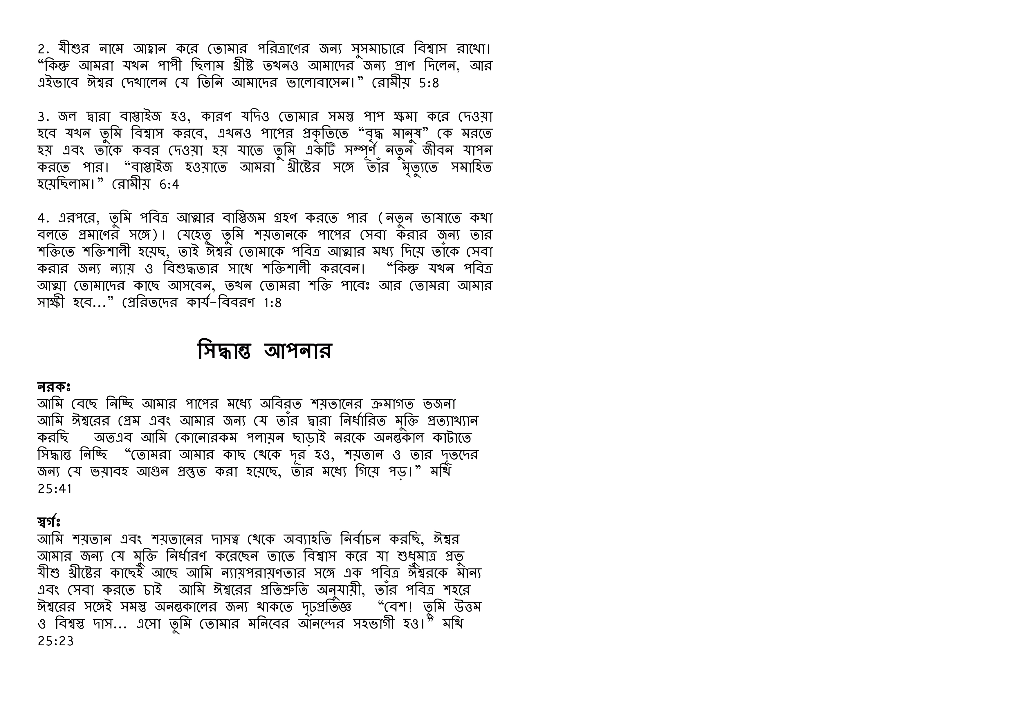 Heaven-or-hell-bengali-page-21