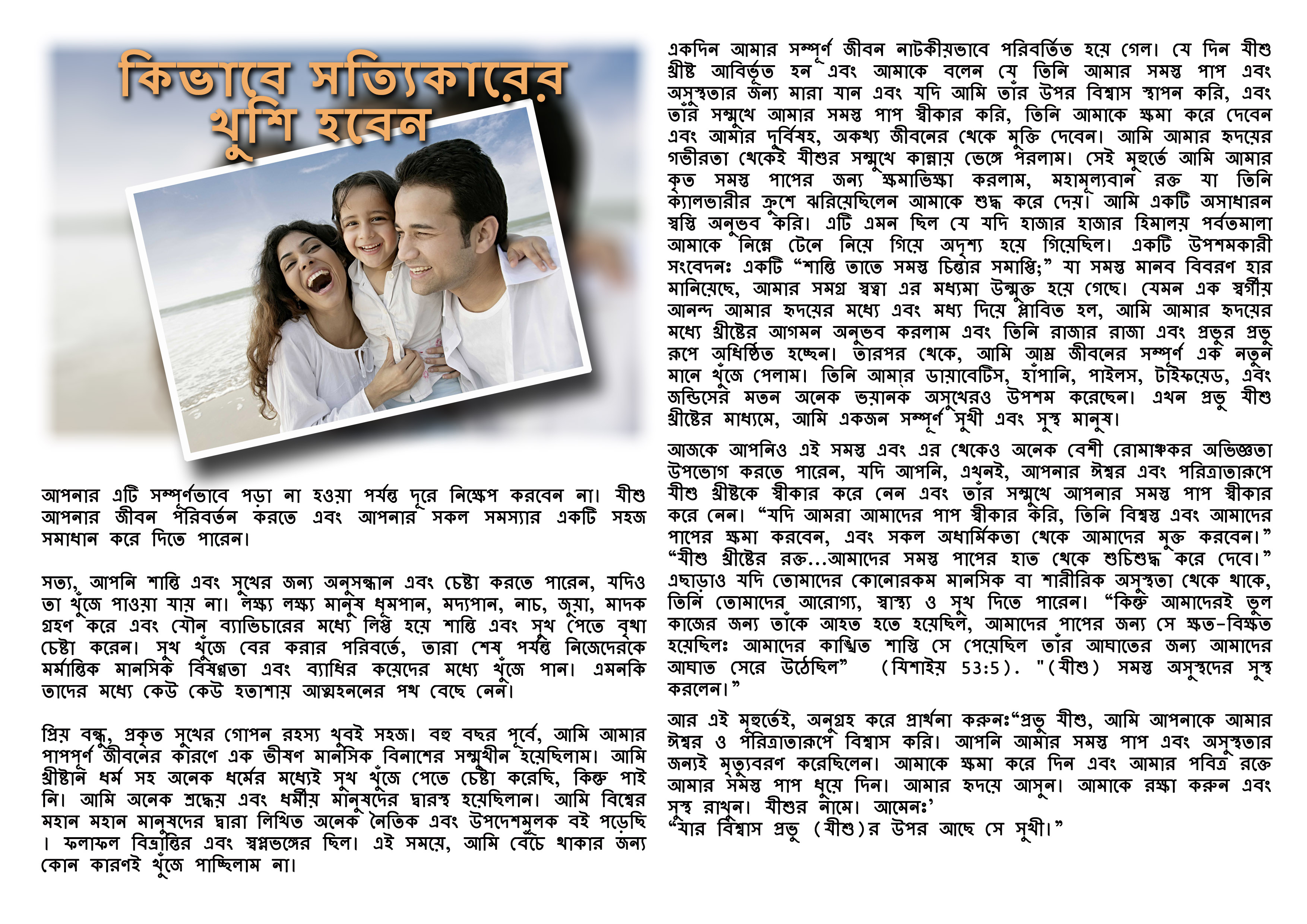 How-to-be-really-happy-bengali1