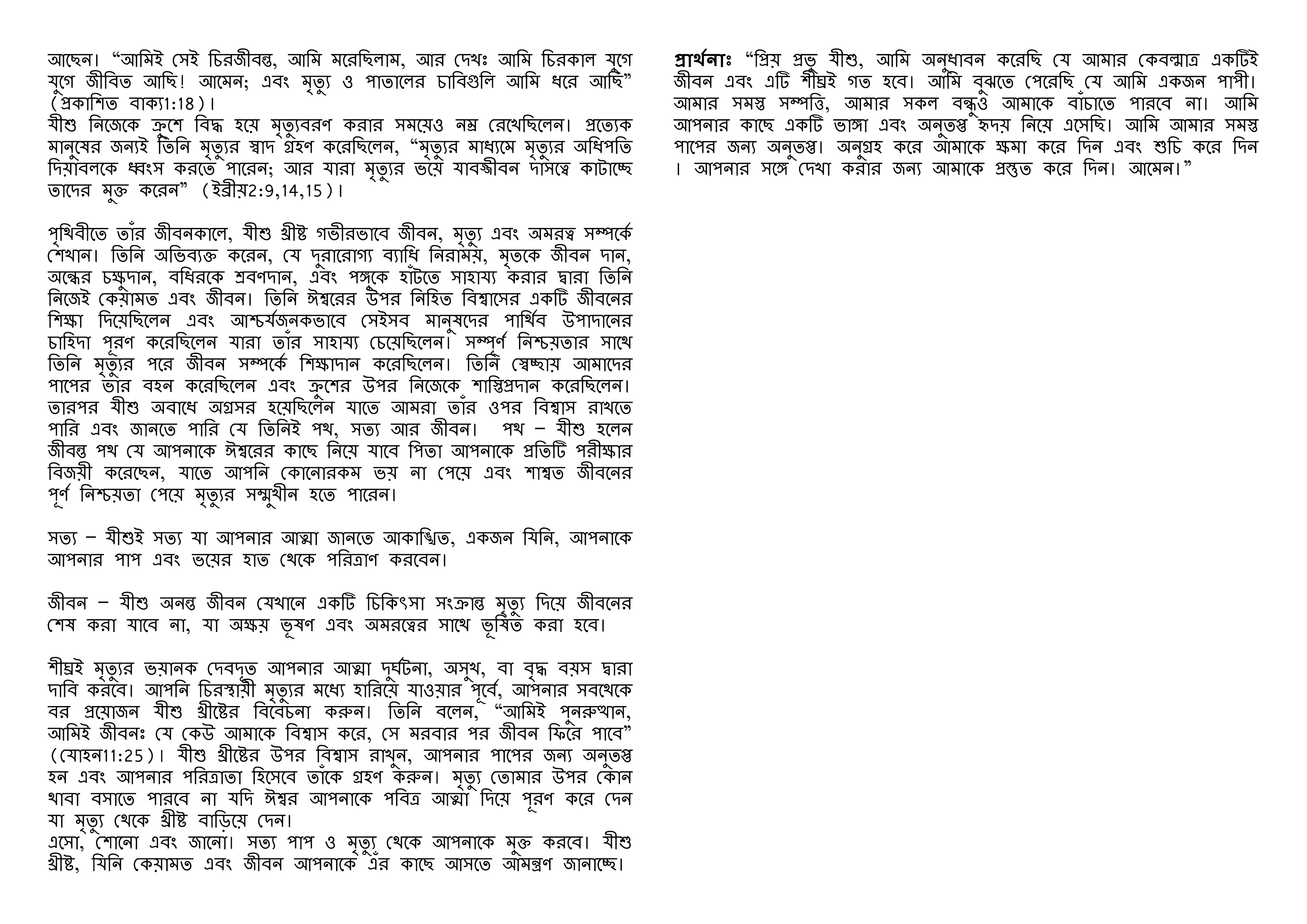 Live-to-die-bengali-page-21
