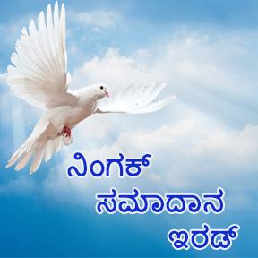 ನಿಂಗಕ್ ಸಮಾದಾನ ಇರಡ್ (PEACE UN TO YOU)