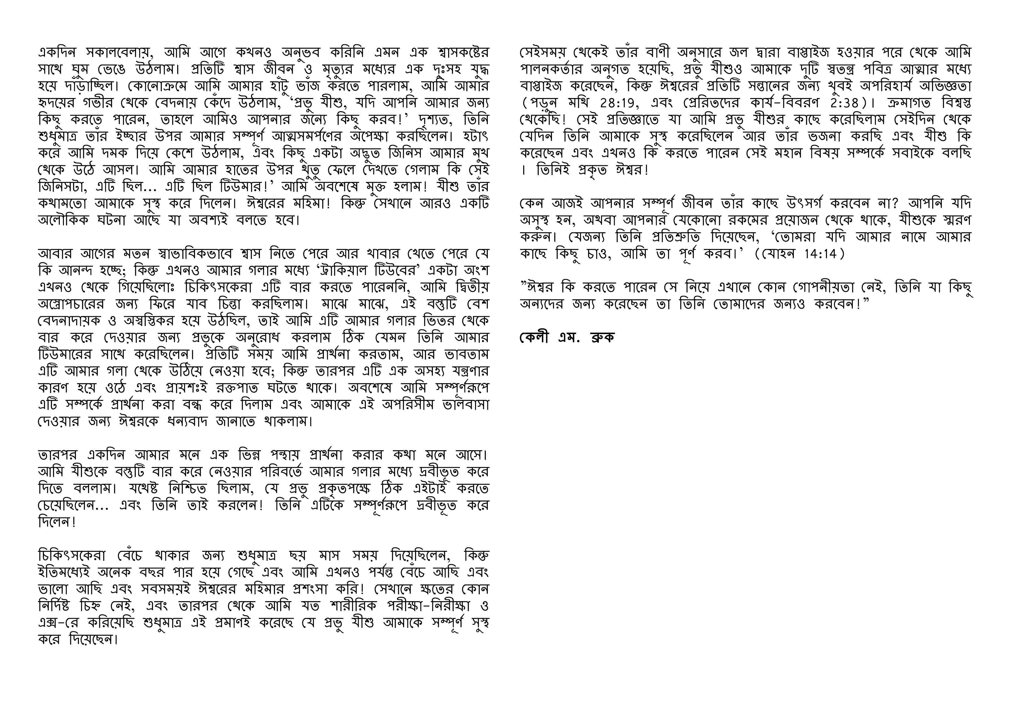 The-real-God-bengali-page-31