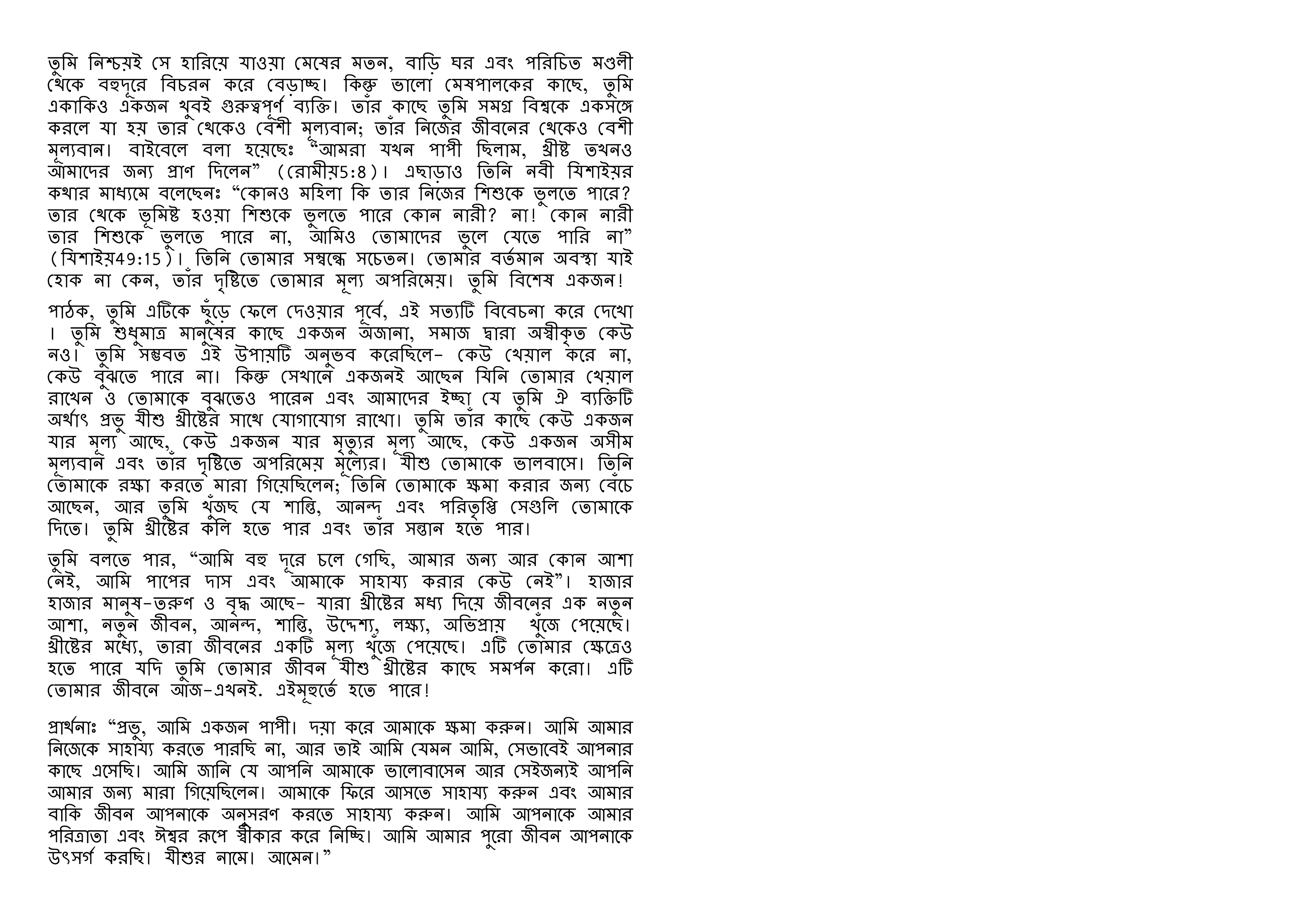 You-are-some-one-special-bengali-page-21