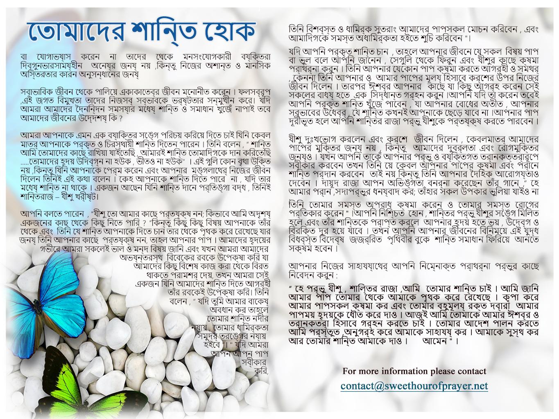 peace be you unto_Bengali