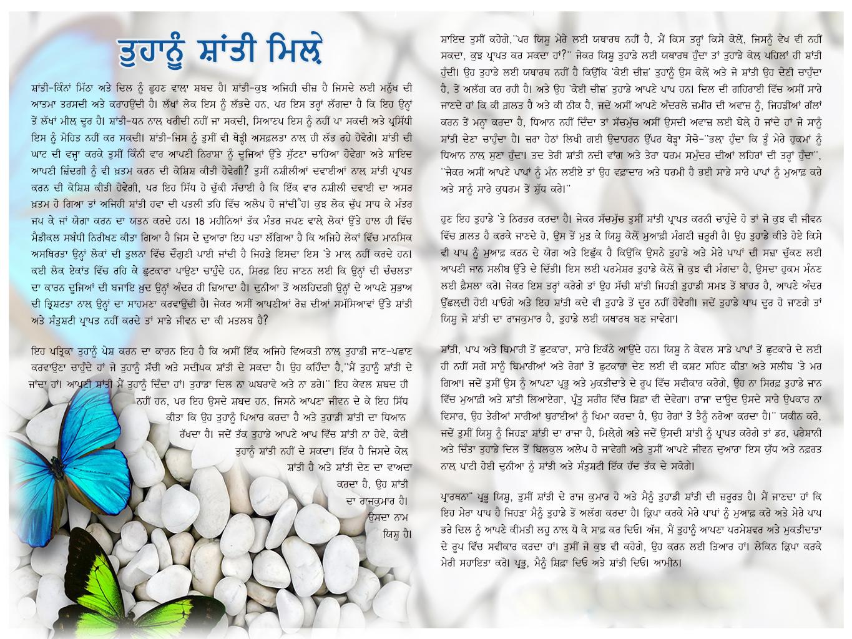 peace be you unto_Punjabi1