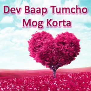 Dev Baap Tumcho Mog Korta (God loves you)