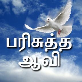 பரிசுத்த ஆவி