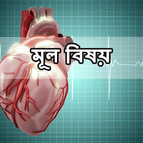 মূল বিষয়   ( The heart of matter )