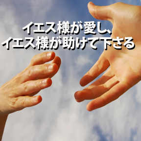 イエス様が愛し、イエス様が助けて下さる (Jesus Loves Jesus Helps)