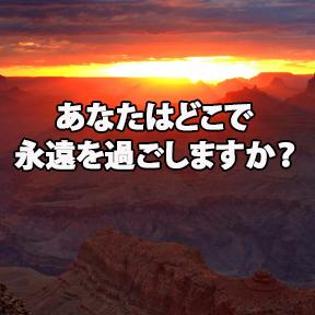あなたはどこで永遠を過ごしますか? (Where will you spend your eternity?)