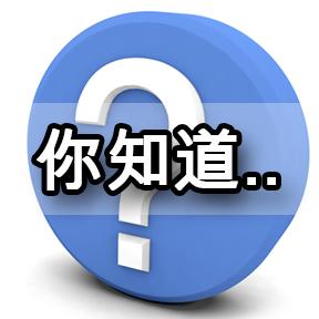 你知道..(Chinese-do-you-know)