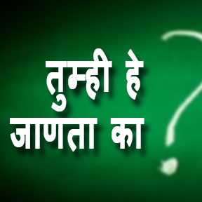 तुम्ही हे जाणता का…..(marathi-do you know)