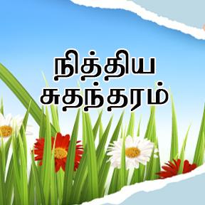 நித்திய சுதந்தரம்