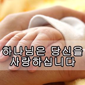 하나님은 당신을 사랑하십니다(God loves you-korean)