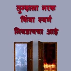 तुम्हाला नरक किंवा स्वर्ग निवडायचा आहे(marathi-choose heaven hell)