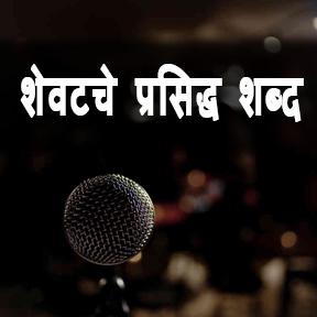 शेवटचे प्रसिद्ध शब्द(marathi-famous last words)