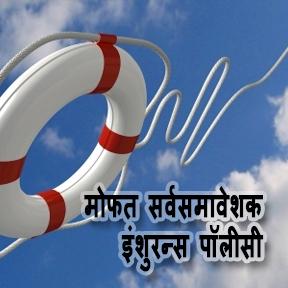 मोफत सर्वसमावेशक इंशुरन्स पॉलीसी(marathi-insurance policy)
